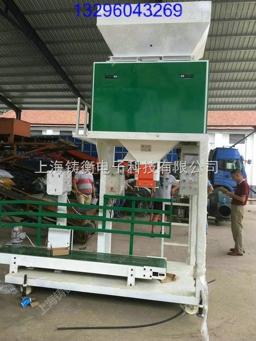 上海肥料包装秤